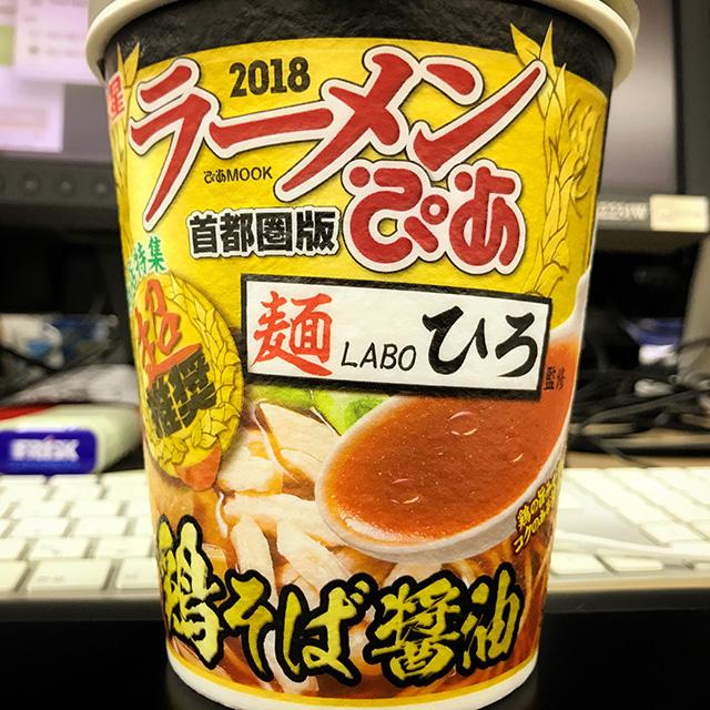 麺LABOひろ 鶏そば醤油