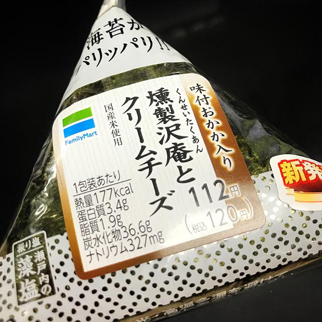 燻製沢庵とクリームチーズ(おにぎり)